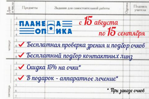 сентябрь_480_2 (2)