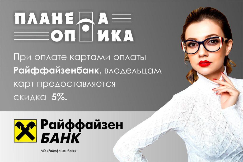 Райффайзенбанк_планета_оптика_акция