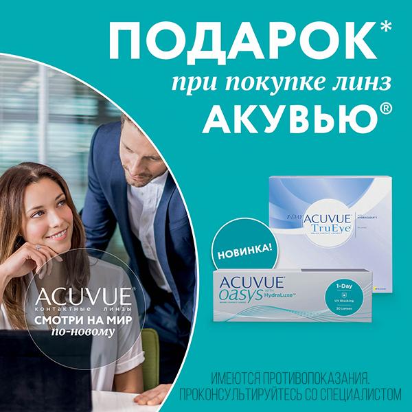 acuvue_kv