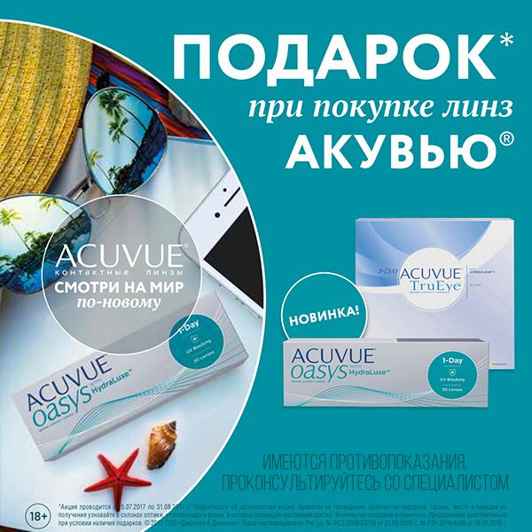 acuvue_kv_2