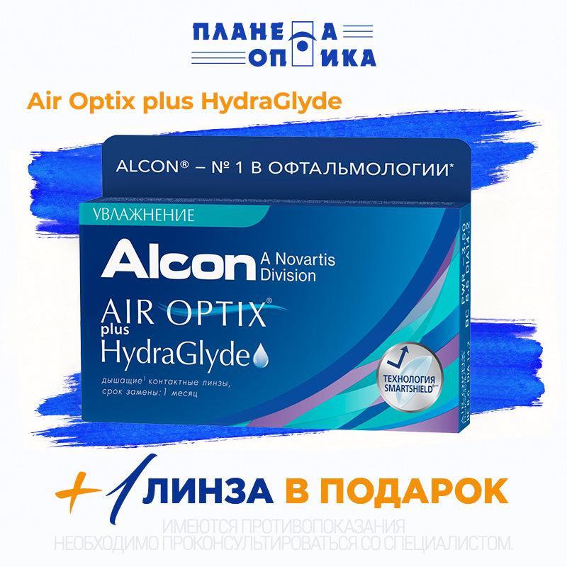 airOptixGift