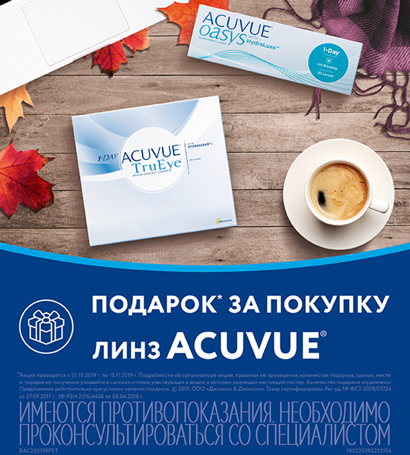 Acuvue_resized