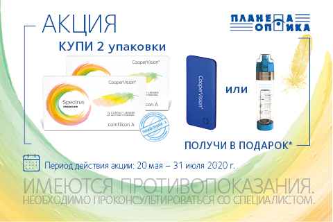 CV_Spectrus_PO_banner_480Х320_21_05