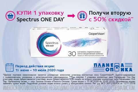 CV_Spectrus_PO_banner_480x320_2