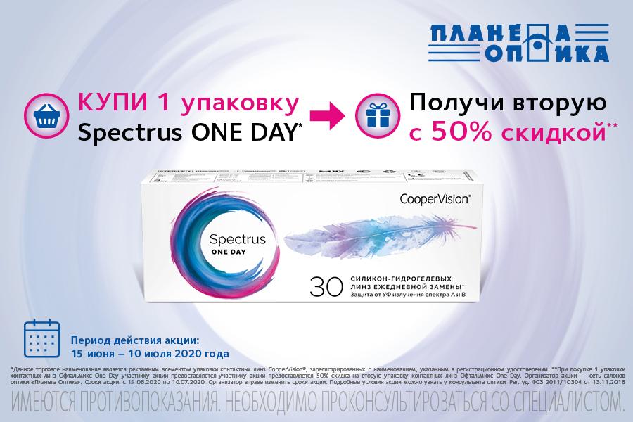 CV_Spectrus_PO_banner_900x600_2