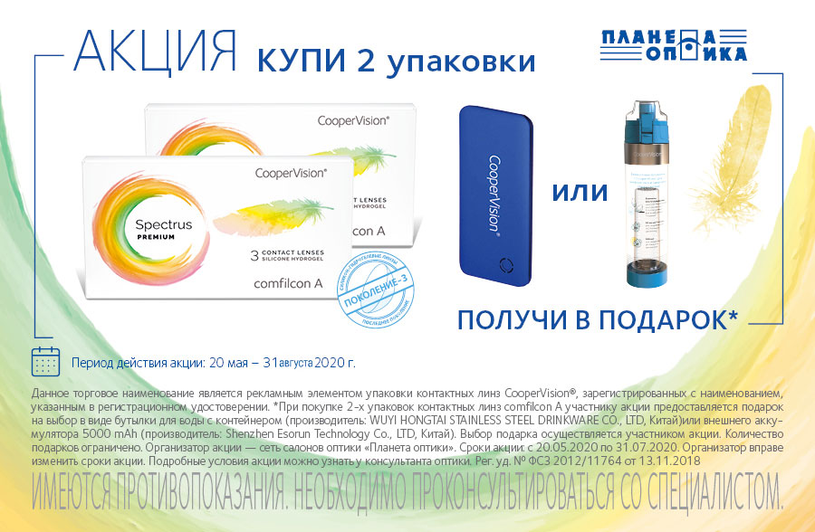 CV_Spectrus_PO_banner_900Х600_20_05