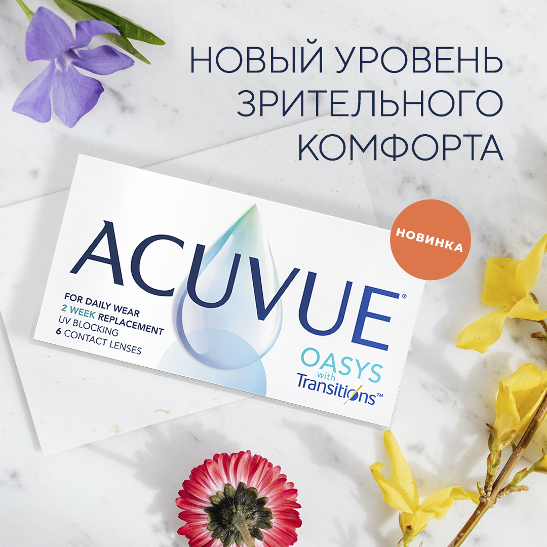 1080х1080px_Acuvue Transitions