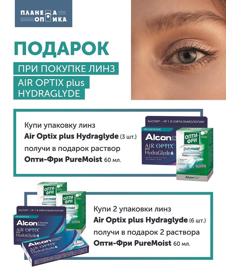 А4_акция_Air Optix