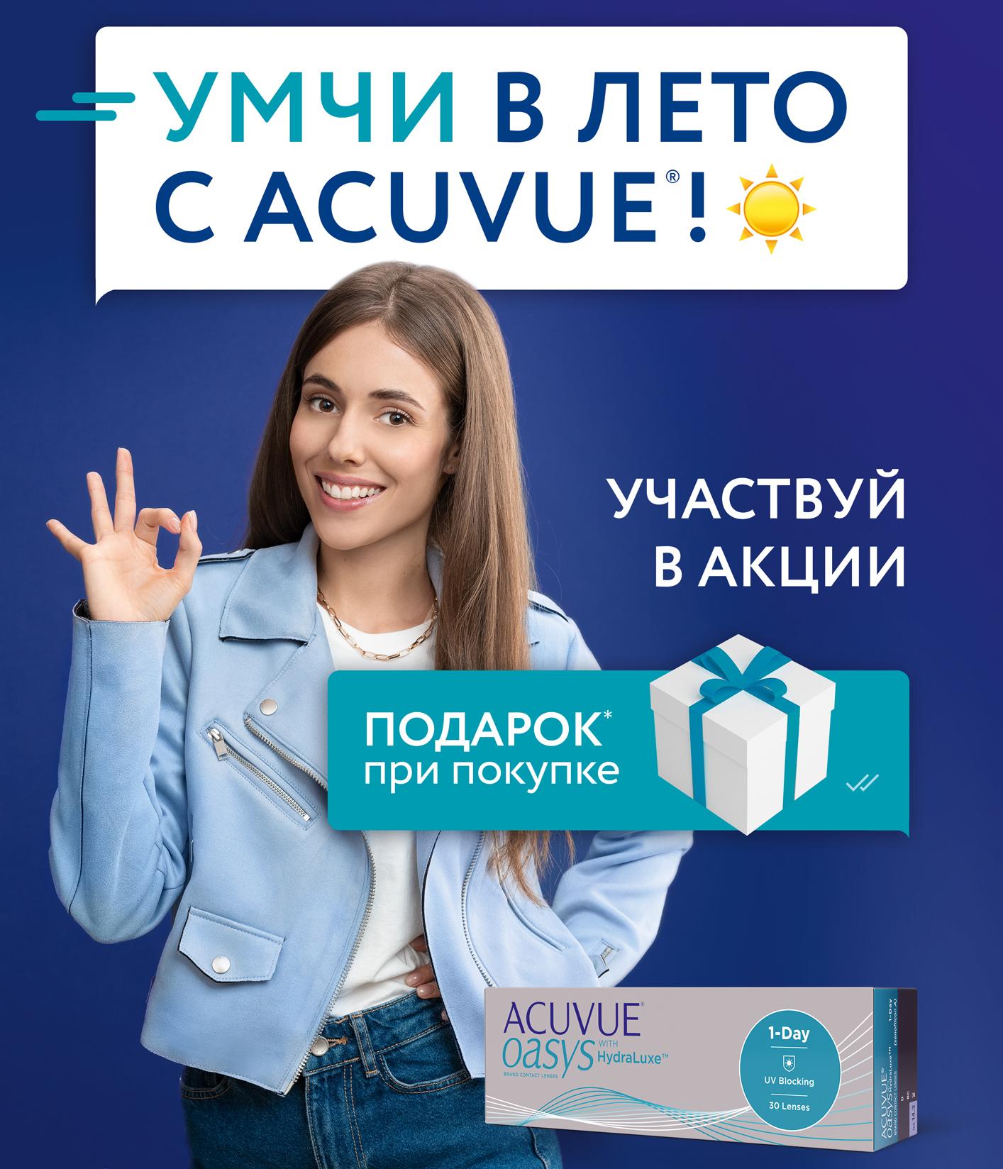 Умчи_в_лето_с_Acuvue_Постер_A4_Без_самоката