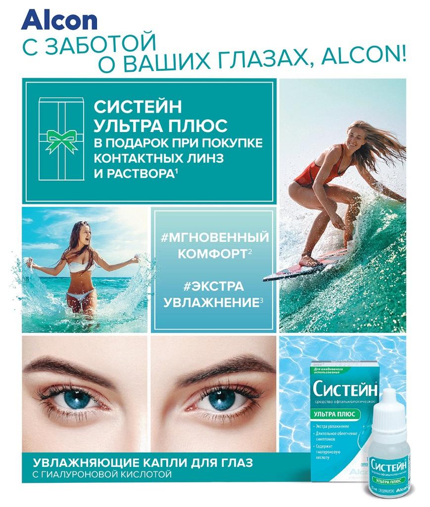 A4Systein-ultra8-lens+ratvor-no-crop_page-0001