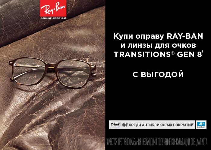 RB_Crizal_700x500px_VK2