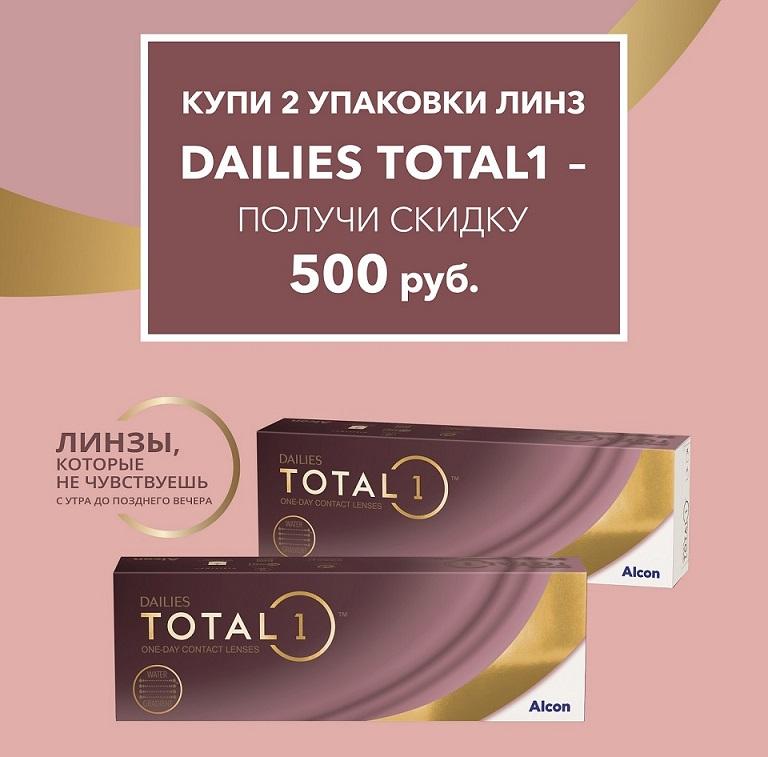 2 Dailies Total1